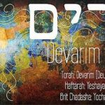 "1. Devarim דברים 1 150x150 - Welcome to my ""set apart"" blog & more."